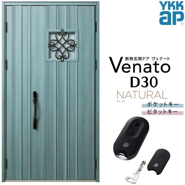 【5月はエントリーでP10倍】玄関ドア YKKap Venato D30 N12 親子ドア スマートコントロールキー W1235×H2330mm D4/D2仕様 YKK 断熱玄関ドア ヴェナート 新設 おしゃれ リフォーム kenzai