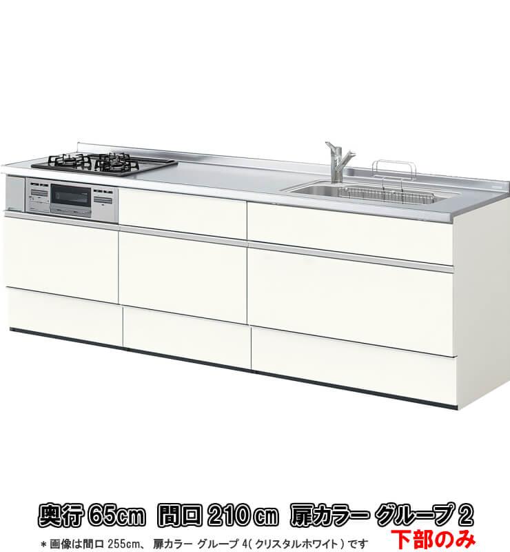 【5月はエントリーでP10倍】システムキッチン アレスタ リクシル 壁付I型 基本プラン フロアユニットのみ 食器洗い乾燥機なし W2100mm 間口210cm×奥行65cm グループ2 kenzai