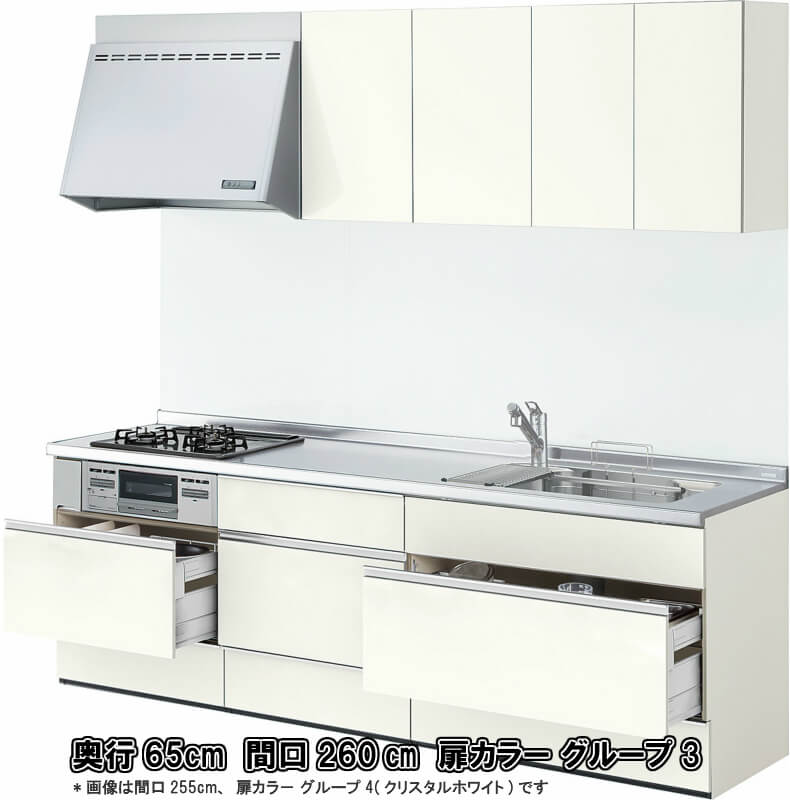 システムキッチン アレスタ リクシル 壁付I型 基本プラン ウォールユニット付 食器洗い乾燥機なし W2600mm 間口260cm×奥行65cm グループ3 kenzai