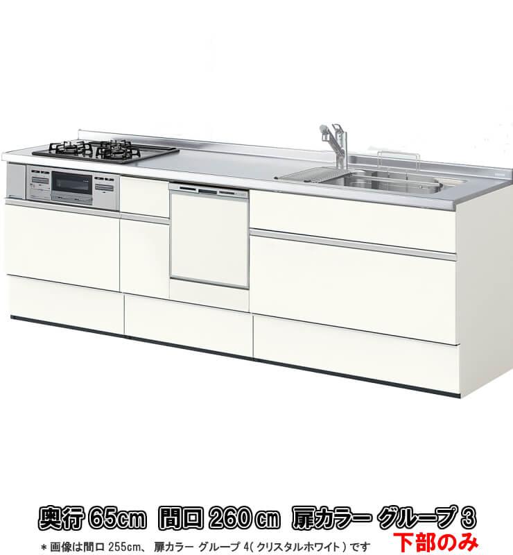 システムキッチン アレスタ リクシル 壁付I型 基本プラン フロアユニットのみ 食器洗い乾燥機付 W2600mm 間口260cm×奥行65cm グループ3 kenzai