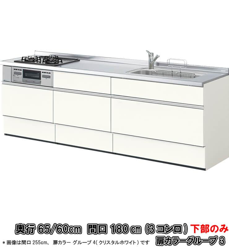 システムキッチン アレスタ リクシル 壁付I型 シンプルプラン フロアユニットのみ 食器洗い乾燥機なし W1800mm 間口180cm(3口コンロ)×奥行65/60cm グループ3 kenzai