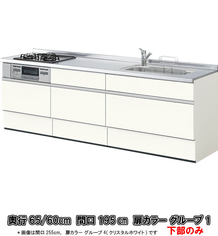 システムキッチン アレスタ リクシル 壁付I型 シンプルプラン フロアユニットのみ 食器洗い乾燥機なし W1950mm 間口195cm×奥行65/60cm グループ1 kenzai