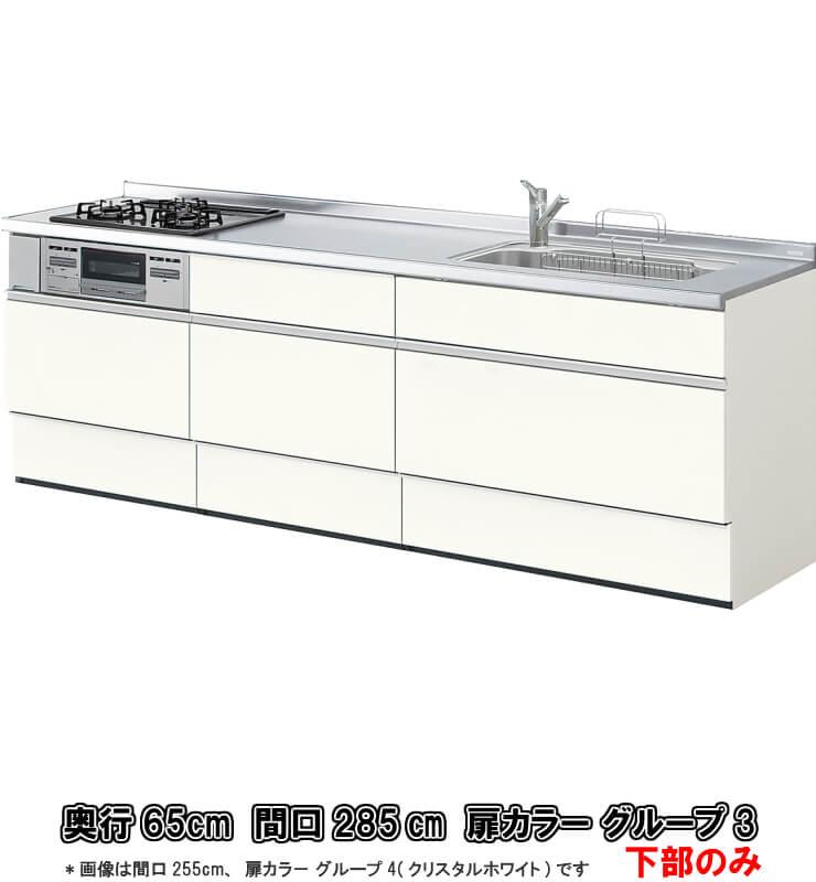 システムキッチン アレスタ リクシル 壁付I型 シンプルプラン フロアユニットのみ 食器洗い乾燥機なし W2850mm 間口285cm×奥行65cm グループ3 kenzai