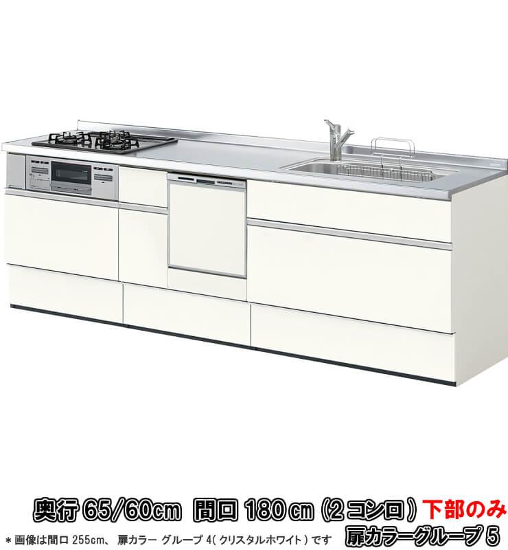 システムキッチン アレスタ リクシル 壁付I型 シンプルプラン フロアユニットのみ 食器洗い乾燥機付 W1800mm 間口180cm(2口コンロ)×奥行65/60cm グループ5 kenzai