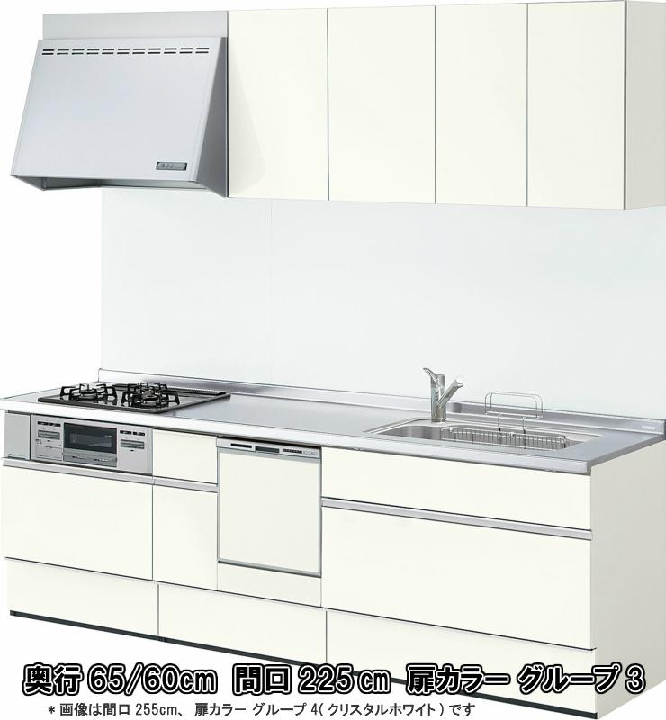 システムキッチン アレスタ リクシル 壁付I型 シンプルプラン ウォールユニット付 食器洗い乾燥機付 W2250mm 間口225cm×奥行65/60cm グループ3 kenzai