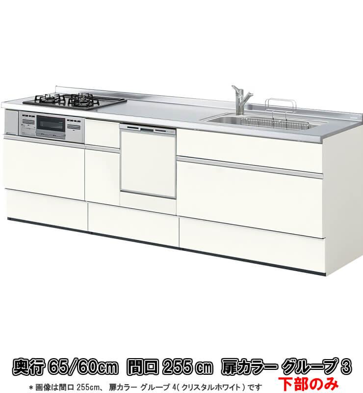 システムキッチン アレスタ リクシル 壁付I型 シンプルプラン フロアユニットのみ 食器洗い乾燥機付 W2550mm 間口255cm×奥行65/60cm グループ3 kenzai