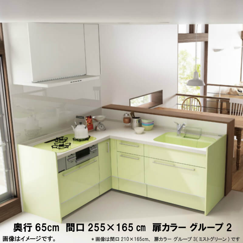 システムキッチン アレスタ リクシル 壁付L型 基本プラン ウォールユニット付 食器洗い乾燥機なし W2550×1650mm 間口255×165cm×奥行65cm グループ2 kenzai