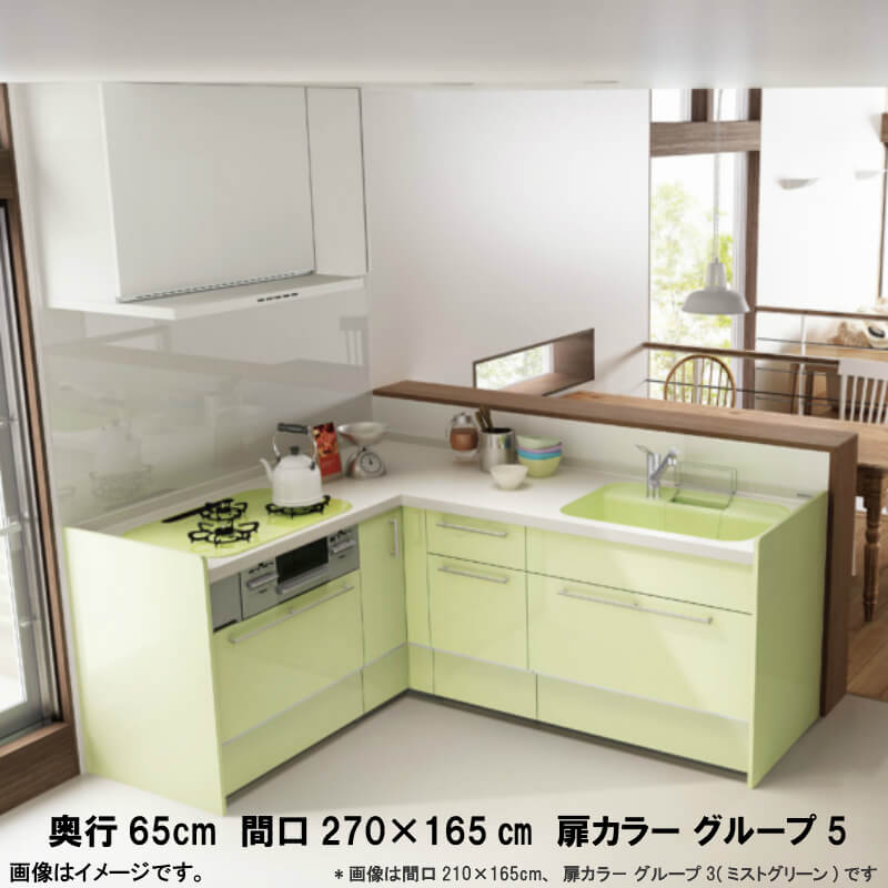 システムキッチン アレスタ リクシル 壁付L型 基本プラン ウォールユニット付 食器洗い乾燥機なし W2700×1650mm 間口270×165cm×奥行65cm グループ5 kenzai