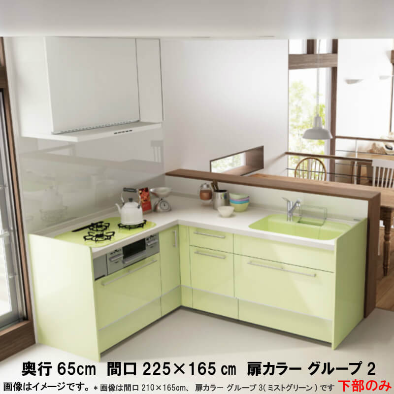 システムキッチン アレスタ リクシル 壁付L型 基本プラン フロアユニットのみ 食器洗い乾燥機付 W2250×1650mm 間口225×165cm×奥行65cm グループ2 kenzai