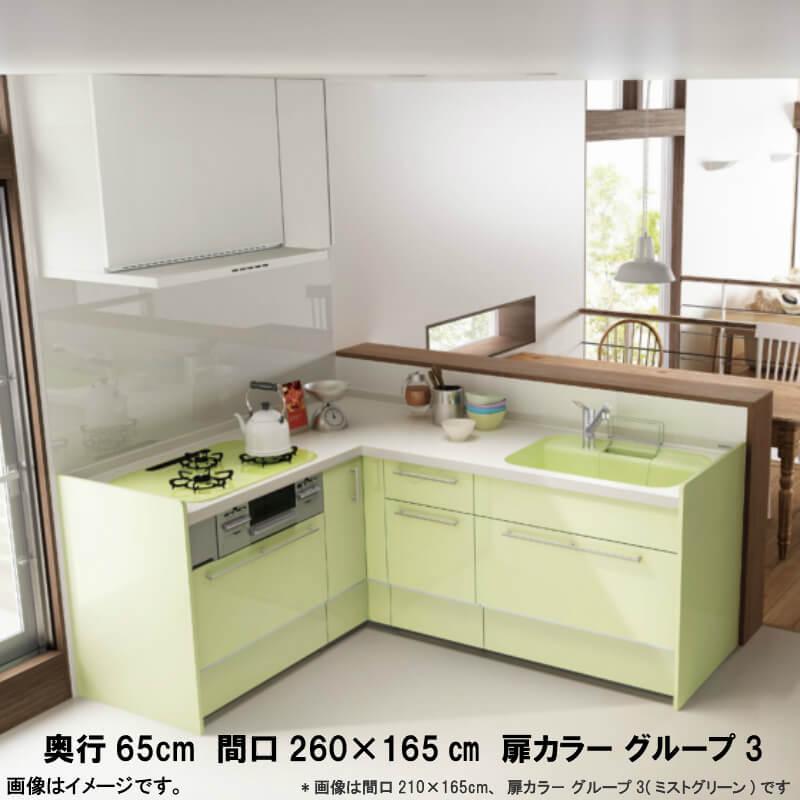システムキッチン アレスタ リクシル 壁付L型 基本プラン ウォールユニット付 食器洗い乾燥機付 W2600×1650mm 間口260×165cm×奥行65cm グループ3 kenzai