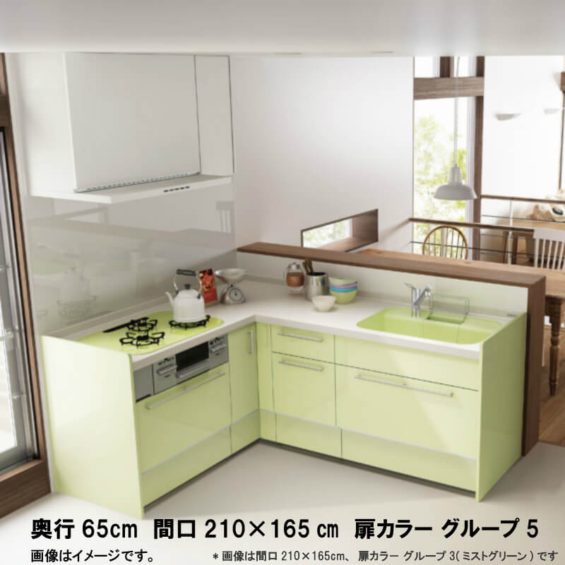 システムキッチン アレスタ リクシル 壁付L型 シンプルプラン ウォールユニット付 食器洗い乾燥機なし W2100×1650mm 間口210×165cm×奥行65cm グループ5 kenzai