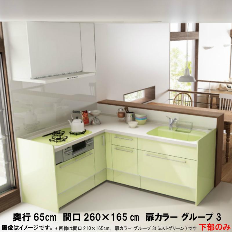 システムキッチン アレスタ リクシル 壁付L型 シンプルプラン フロアユニットのみ 食器洗い乾燥機なし W2600×1650mm 間口260×165cm×奥行65cm グループ3 kenzai