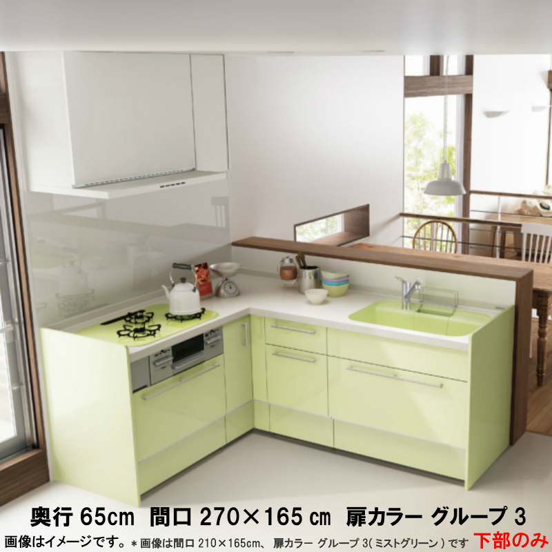 システムキッチン アレスタ リクシル 壁付L型 シンプルプラン フロアユニットのみ 食器洗い乾燥機なし W2700×1650mm 間口270×165cm×奥行65cm グループ3 kenzai
