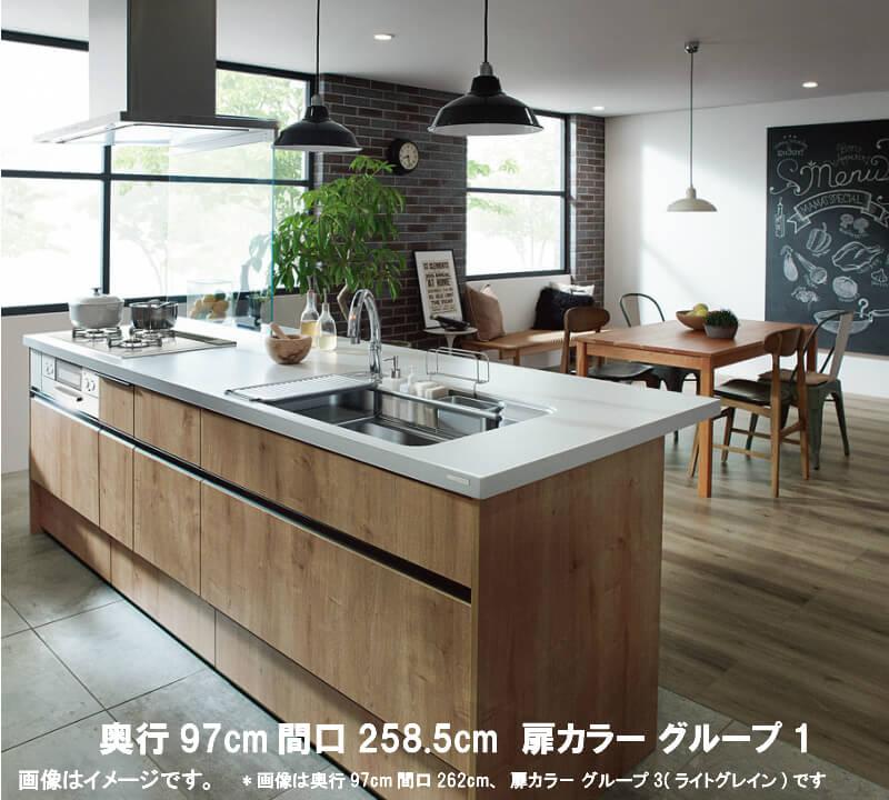 システムキッチン アイランドI型 アレスタ リクシル 対面式センターキッチン 基本プラン 食器洗い乾燥機付 W2585mm 間口258.5cm 奥行97cm グループ1 kenzai
