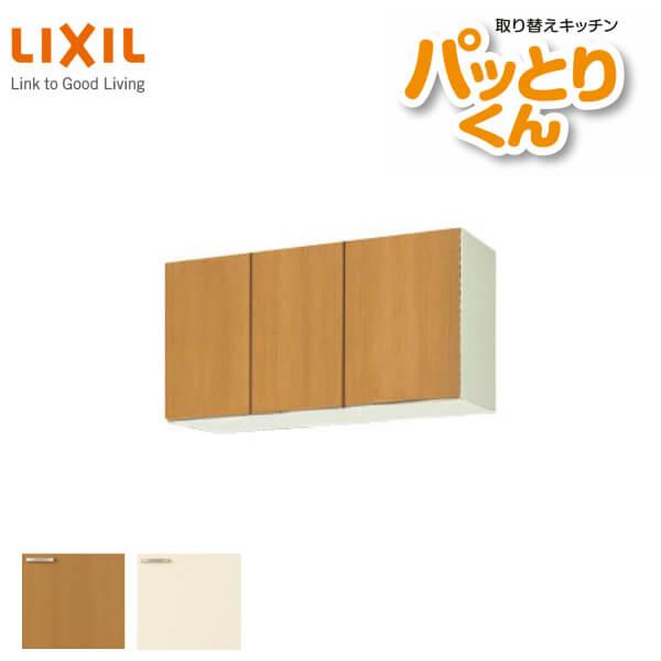【5月はエントリーでP10倍】キッチン 吊戸棚 ショート(高さ50cm) 間口95cm GKシリーズ GK-A-095F 不燃仕様(側面底面) LIXIL/リクシル 取り換えキッチン パッとりくん kenzai