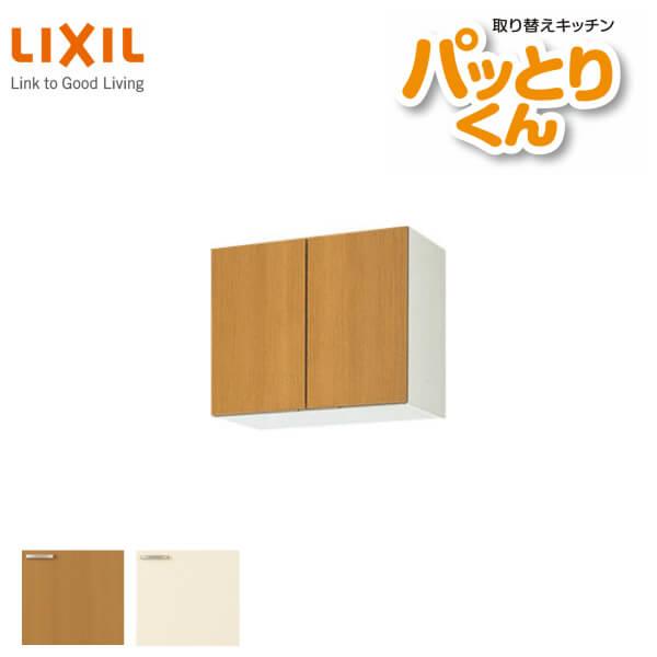キッチン 吊戸棚 ショート(高さ50cm) 間口60cm GKシリーズ GK-A-60 LIXIL/リクシル 取り換えキッチン パッとりくん kenzai
