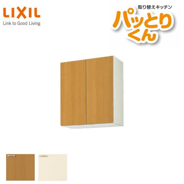 【5月はエントリーでP10倍】キッチン 吊戸棚 ミドル(高さ70cm) 間口60cm GKシリーズ GK-AM-60ZN LIXIL/リクシル 取り換えキッチン パッとりくん kenzai