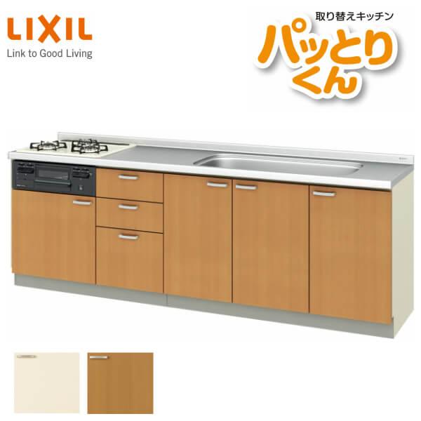 システムキッチン フロアユニット W2400mm 間口240cm GKシリーズ GK-U-240 LIXIL/リクシル 取り換えキッチン パッとりくん 交換 リフォーム用キッチン 流し台 kenzai