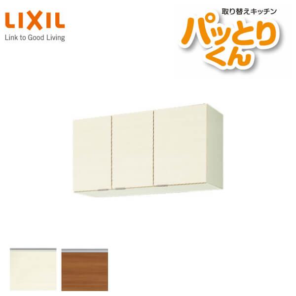 【5月はエントリーでP10倍】キッチン 吊戸棚 ショート(高さ50cm) 間口95cm GXシリーズ GX-A-095F 不燃仕様(側面底面) LIXIL/リクシル 取り換えキッチン パッとりくん kenzai