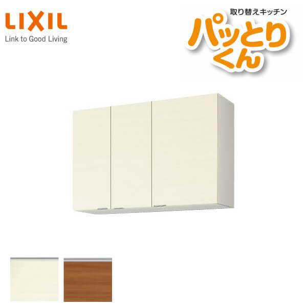 【5月はエントリーでP10倍】キッチン 吊戸棚 ミドル(高さ70cm) 間口105cm GXシリーズ GX-AM-105ZN LIXIL/リクシル 取り換えキッチン パッとりくん kenzai