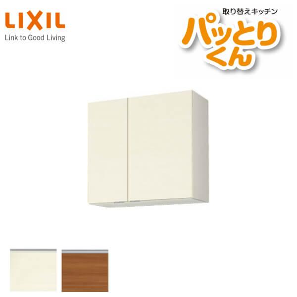 【5月はエントリーでP10倍】キッチン 吊戸棚 ミドル(高さ70cm) 間口75cm GXシリーズ GX-AM-75ZN LIXIL/リクシル 取り換えキッチン パッとりくん kenzai