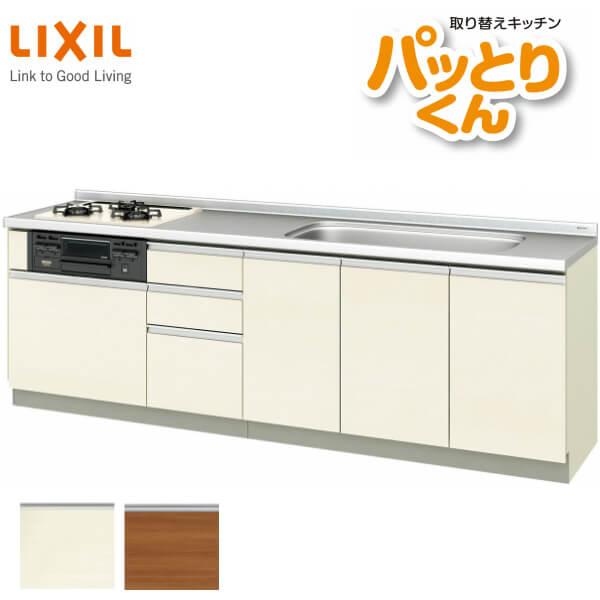 【5月はエントリーでP10倍】リクシル システムキッチン フロアユニット W2500mm 間口250cm GXシリーズ GX-U-250 LIXIL 取り換えキッチン パッとりくん 交換 リフォーム用キッチン 流し台 kenzai