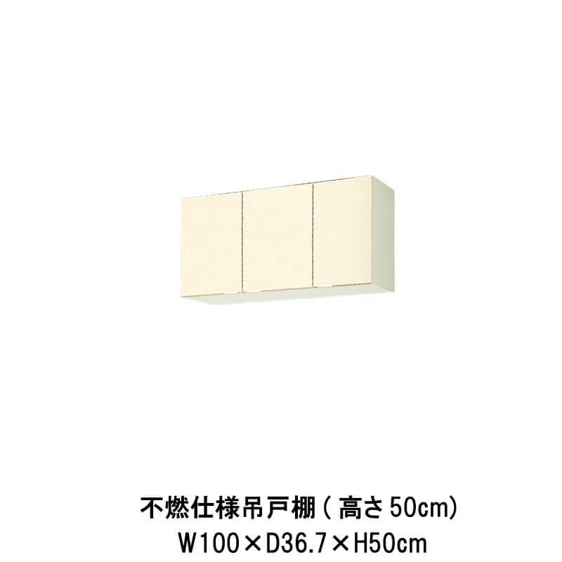 キッチン 不燃仕様吊戸棚 高さ50cm 間口100cm GK(F-W)-A-100AF(R-L) LIXIL リクシル 木製キャビネット GKシリーズ kenzai