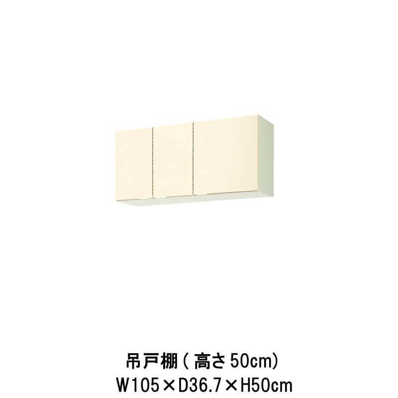 キッチン 吊戸棚 高さ50cm W1050mm 間口105cm GK(F-W)-A-105 LIXIL リクシル 木製キャビネット GKシリーズ kenzai