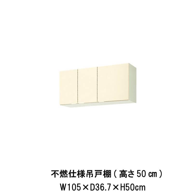キッチン 不燃仕様吊戸棚 高さ50cm W1050mm 間口105cm GK(F-W)-A-105F(R-L) LIXIL リクシル 木製キャビネット GKシリーズ kenzai