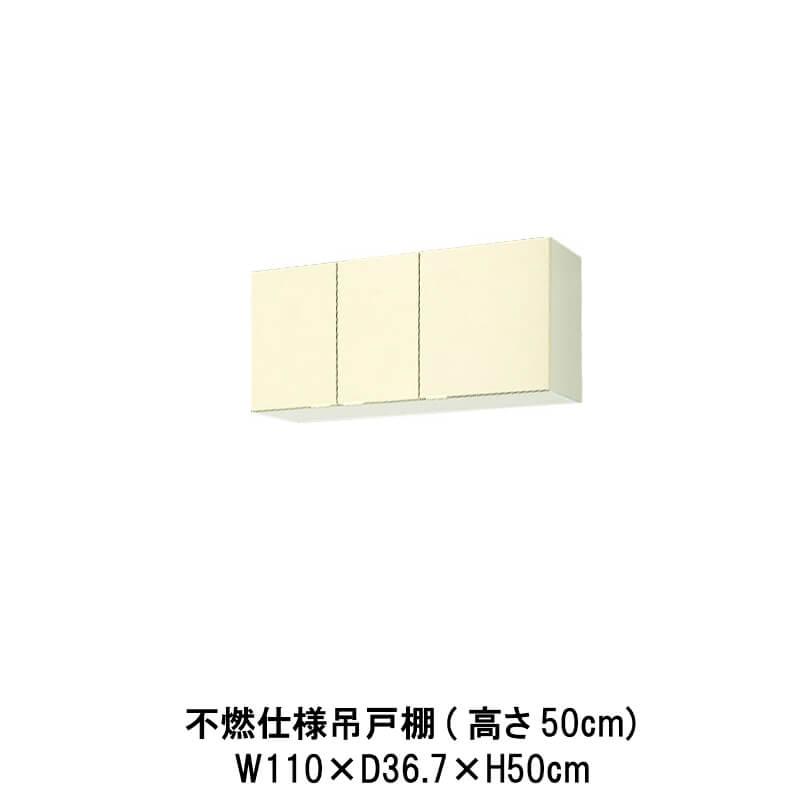 キッチン 不燃仕様吊戸棚 高さ50cm W1050mm 間口105cm GK(F-W)-A-110F(R-L) LIXIL リクシル 木製キャビネット GKシリーズ kenzai