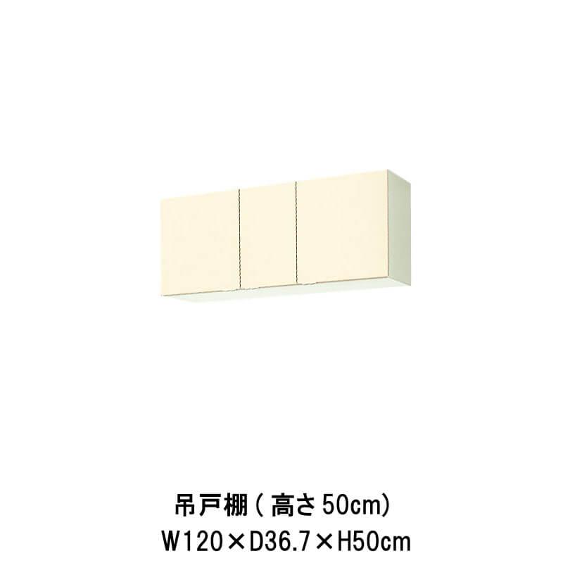 キッチン 吊戸棚 高さ50cm W1200mm 間口120cm GK(F-W)-A-120 LIXIL リクシル 木製キャビネット GKシリーズ kenzai