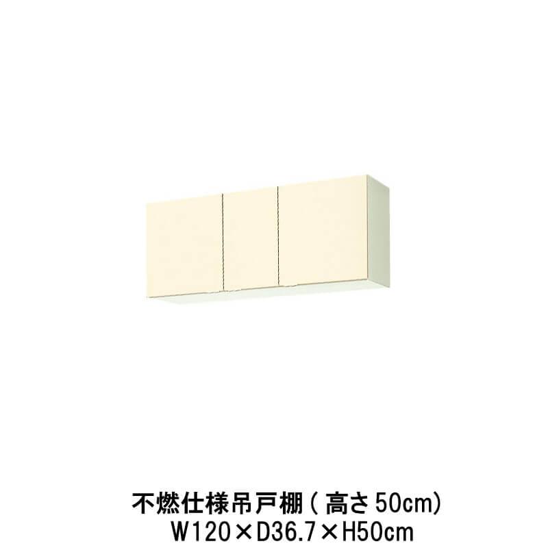 キッチン 不燃仕様吊戸棚 高さ50cm W1200mm 間口120cm GK(F-W)-A-120F(R-L) LIXIL リクシル 木製キャビネット GKシリーズ kenzai
