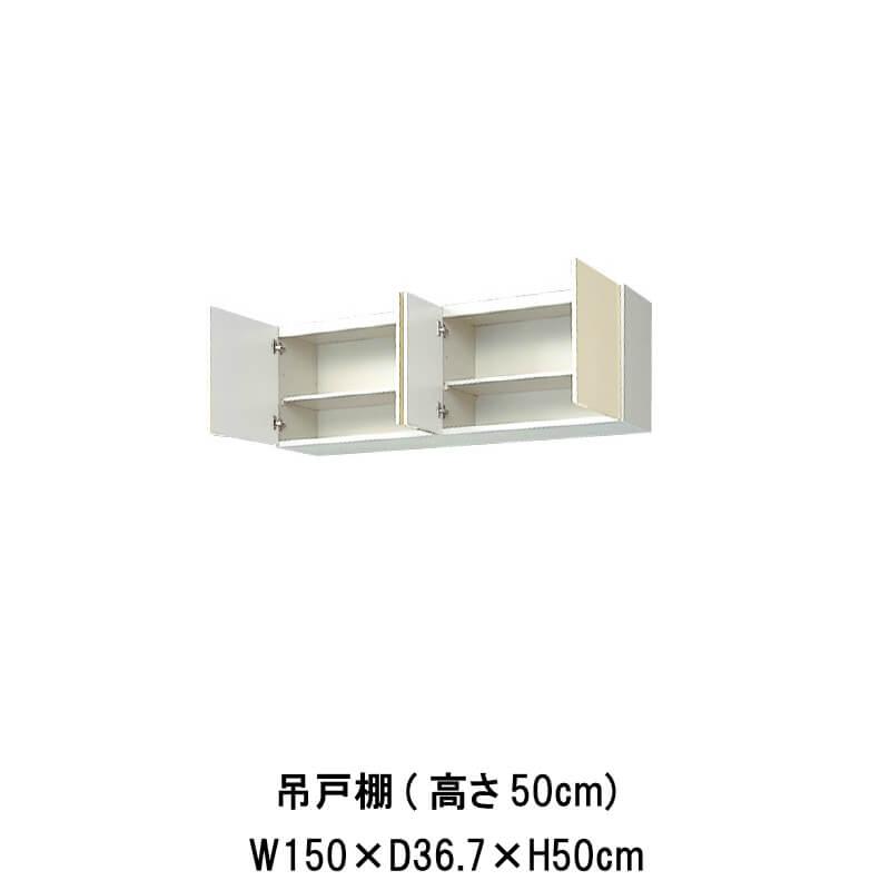 キッチン 吊戸棚 高さ50cm W1500mm 間口150cm GK(F-W)-A-150 LIXIL リクシル 木製キャビネット GKシリーズ kenzai