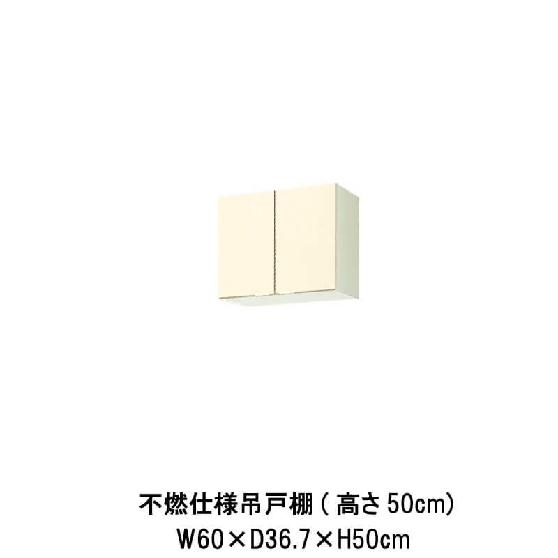 キッチン 不燃仕様吊戸棚 高さ50cm W600mm 間口60cm GK(F-W)-A-60F(R-L) LIXIL リクシル 木製キャビネット GKシリーズ kenzai