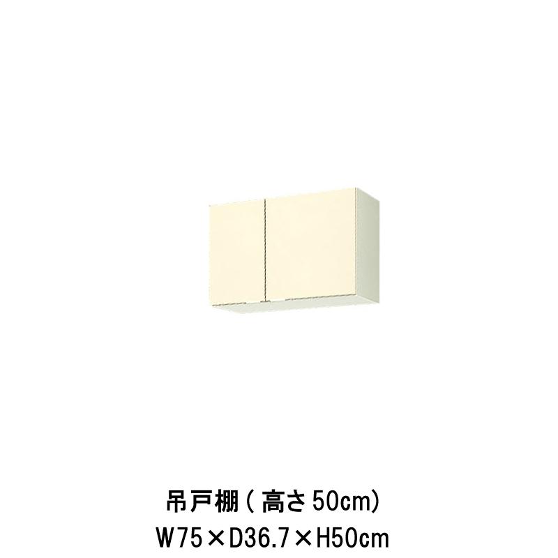 キッチン 吊戸棚 高さ50cm W750mm 間口75cm GK(F-W)-A-75 LIXIL リクシル 木製キャビネット GKシリーズ kenzai