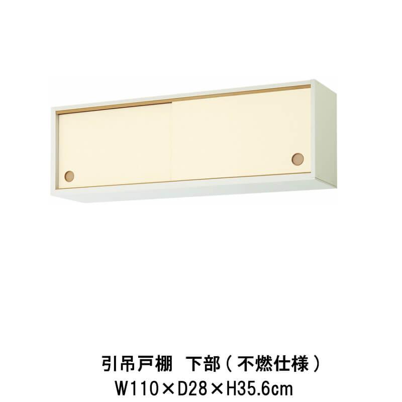 キッチン 引吊戸棚 下部(不燃仕様) 間口110cm GK(F-W)ALWS110FS(R-L)※【KJタイプ】対応 LIXIL リクシル 木製キャビネット GKシリーズ kenzai