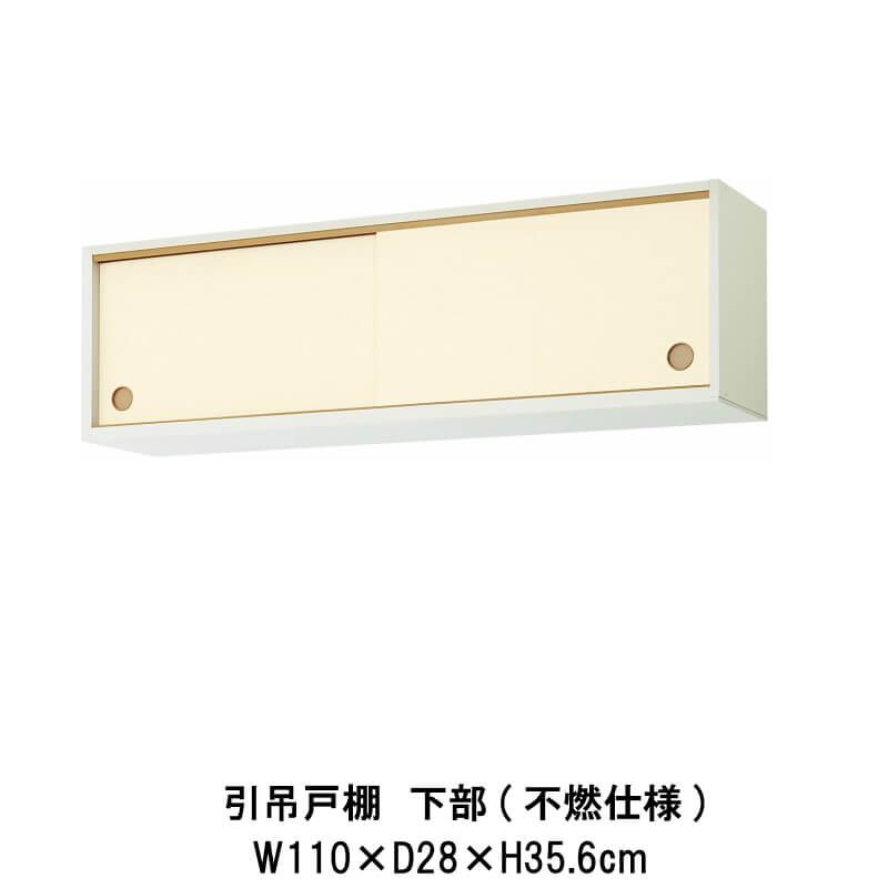 キッチン 引吊戸棚 下部(不燃仕様) W1200mm 間口120cm GK(F-W)ALWS120FS(R-L)※【KJタイプ】対応 LIXIL リクシル 木製キャビネット GKシリーズ kenzai