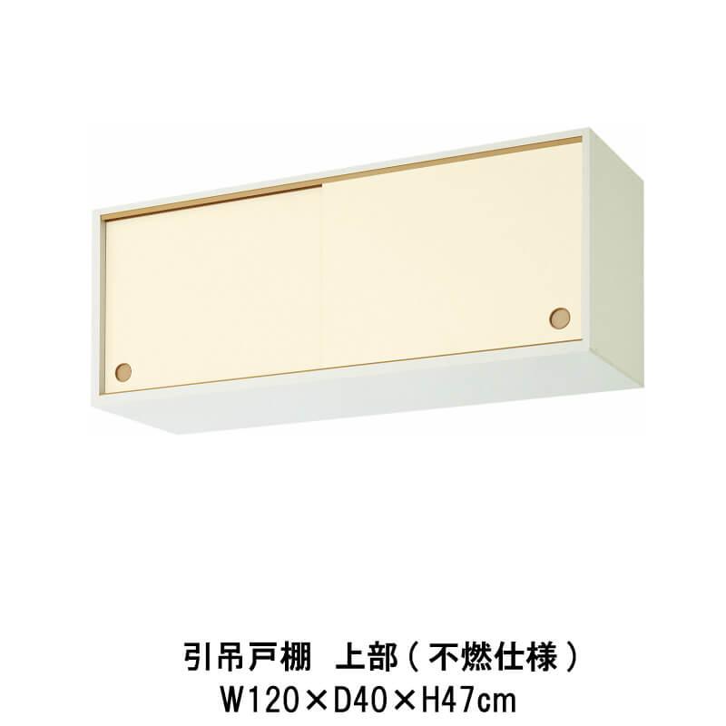 キッチン 引吊戸棚 上部(不燃仕様) W1200mm 間口120cm GK(F-W)ALWS120FU(R-L)※【KJタイプ】対応 LIXIL リクシル 木製キャビネット GKシリーズ kenzai