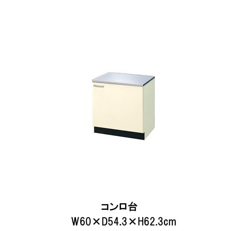 キッチン コンロ台 W600mm 間口60cm GK(F-W)-K-60K(R-L) LIXIL リクシル 木製キャビネット GKシリーズ kenzai