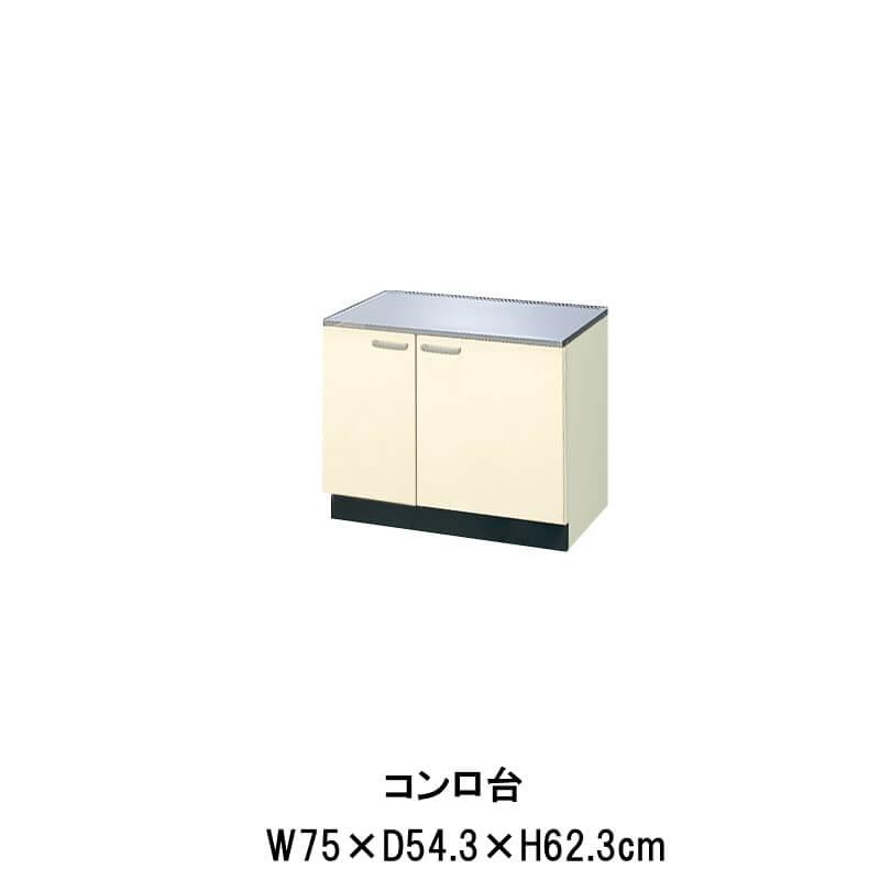 キッチン コンロ台 W750mm 間口75cm GK(F-W)-K-75K LIXIL リクシル 木製キャビネット GKシリーズ kenzai