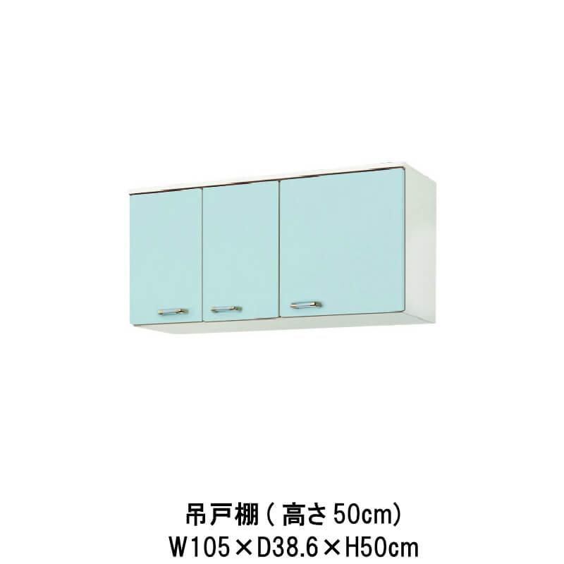 キッチン 吊戸棚 高さ50cm W1050mm 間口105cm GP(B-L)-2A-105 LIXIL リクシル ホーロー製キャビネット エクシィ GP2シリーズ kenzai