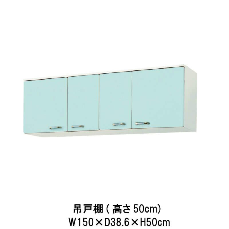 キッチン 吊戸棚 高さ50cm W1500mm 間口150cm GP(B-L)-2A-150 LIXIL リクシル ホーロー製キャビネット エクシィ GP2シリーズ kenzai