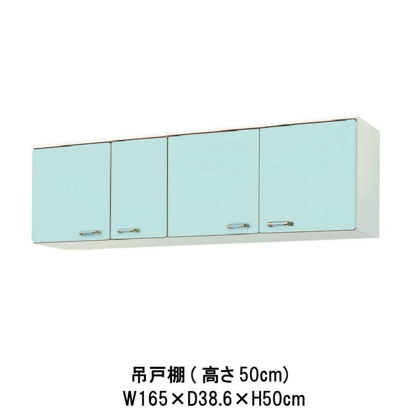 キッチン 吊戸棚 高さ50cm W1650mm 間口165cm GP(B-L)-2A-165 LIXIL リクシル ホーロー製キャビネット エクシィ GP2シリーズ kenzai