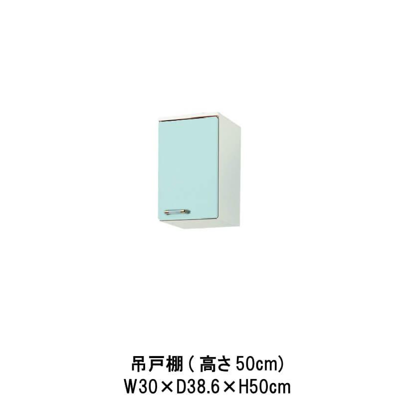 キッチン 吊戸棚 高さ50cm W300mm 間口30cm GP(B-L)-2A-30(R-L) LIXIL リクシル ホーロー製キャビネット エクシィ GP2シリーズ kenzai