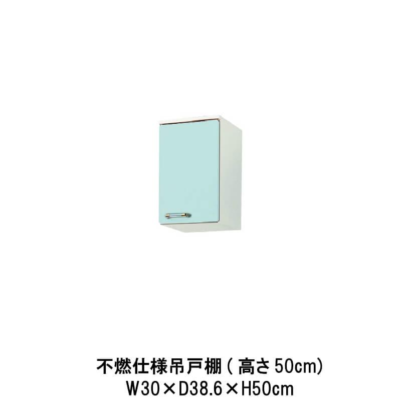 キッチン 不燃仕様吊戸棚 高さ50cm W300mm 間口30cm GP(B-L)-2A-30F(R-L) LIXIL リクシル ホーロー製キャビネット エクシィ GP2シリーズ kenzai