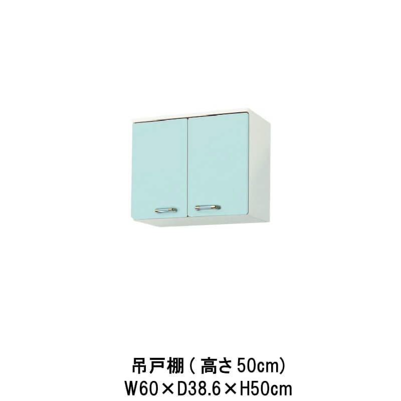 キッチン 吊戸棚 高さ50cm W600mm 間口60cm GP(B-L)-2A-60 LIXIL リクシル ホーロー製キャビネット エクシィ GP2シリーズ kenzai