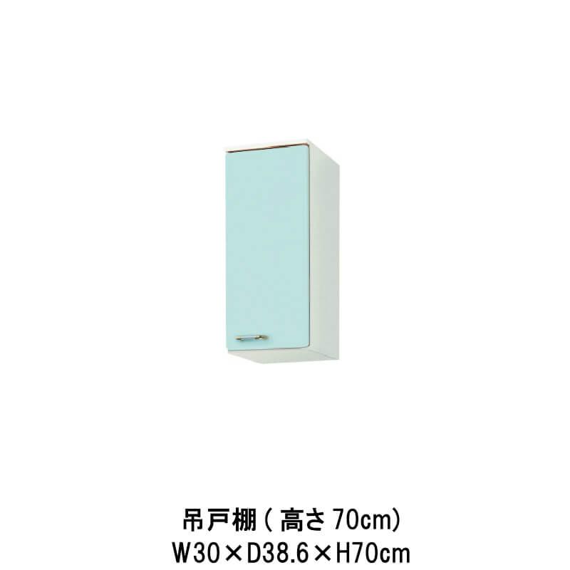 キッチン 吊戸棚 高さ70cm W300mm 間口30cm GP(B-L)-2AM-30(R-L) LIXIL リクシル ホーロー製キャビネット エクシィ GP2シリーズ kenzai