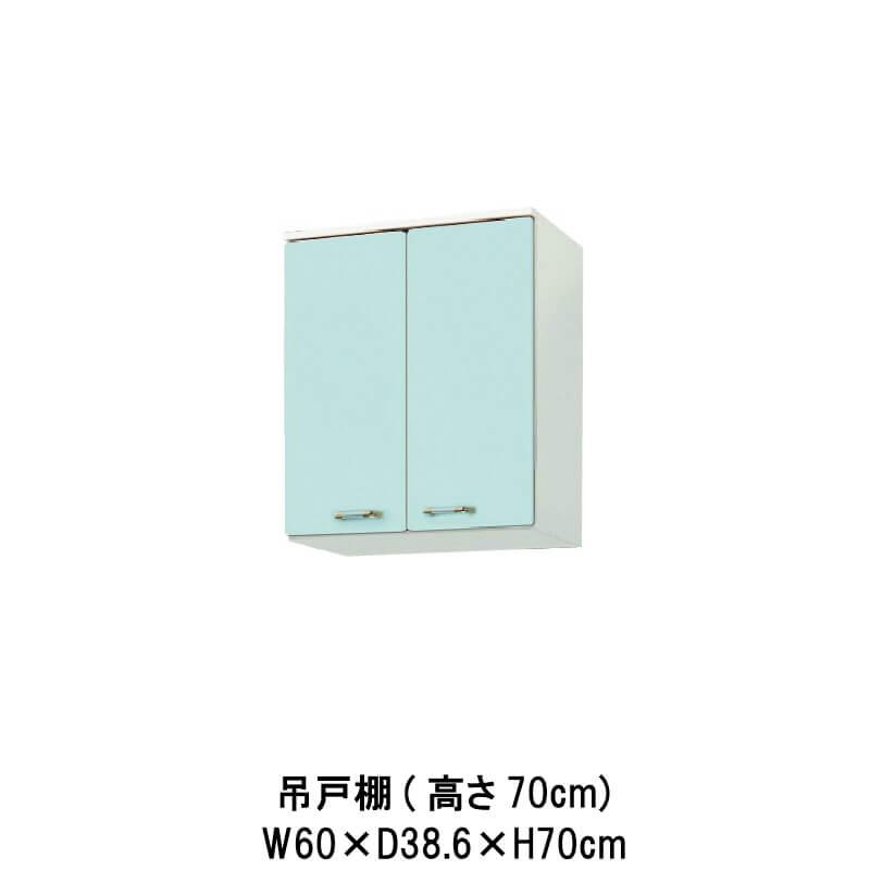 キッチン 吊戸棚 高さ70cm W600mm 間口60cm GP(B-L)-2AM-60 LIXIL リクシル ホーロー製キャビネット エクシィ GP2シリーズ kenzai