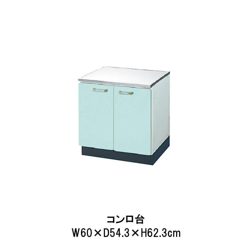 キッチン コンロ台 W600mm 間口60cm GP(B-L)-2K-60 LIXIL リクシル ホーロー製キャビネット エクシィ GP2シリーズ kenzai