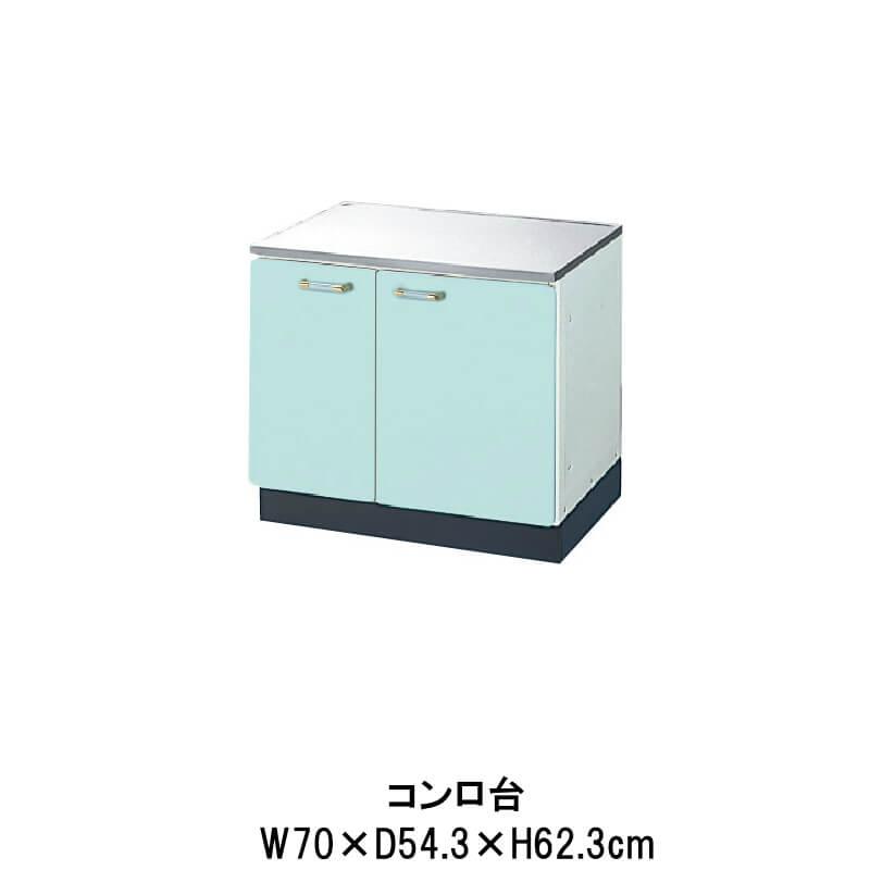 キッチン コンロ台 W700mm 間口70cm GP(B-L)-2K-70 LIXIL リクシル ホーロー製キャビネット エクシィ GP2シリーズ kenzai